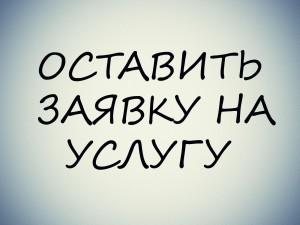 ZAYVKA